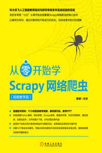 從零開始學Scrapy網絡爬蟲:視頻教學版-cover