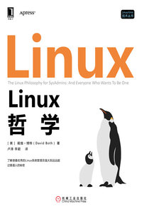 Linux哲學-cover