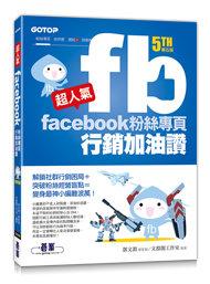 超人氣 Facebook 粉絲專頁行銷加油讚 - 解鎖社群行銷困局+突破粉絲經營盲點=變身最神小編難波萬! (第五版)-cover