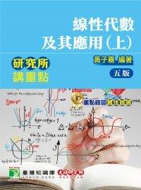 線性代數及其應用 (上), 5/e-cover