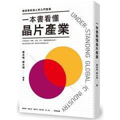 一本書看懂晶片產業:給未來科技人的入門指南-cover