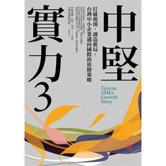 中堅實力3:打破規則,創造新局,台灣中小企業邁向國際的致勝策略-cover
