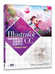 TQC+ 電腦繪圖設計認證指南解題秘笈 -- Illustrator CC (第二版)-cover