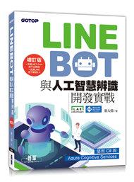 LINE Bot 與人工智慧辨識開發實戰|使用 C# 與 Azure Cognitive Services (增訂版)-cover