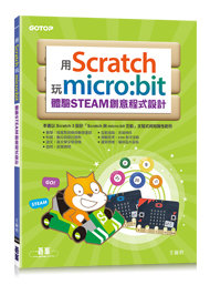 用 Scratch 玩 micro:bit 體驗 STEAM 創意程式設計-cover