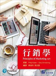 行銷學 (Kotler & Armstrong: Principles of Marketing, 16/e) (精簡版)   -cover