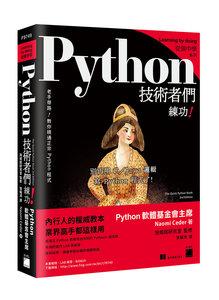 Python 技術者們 - 練功!老手帶路教你精通正宗 Python 程式 (The Quick Python Book, 3/e)-cover