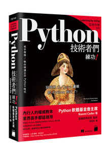 Python 技術者們 - 練功!老手帶路教你精通正宗 Python 程式 (The Quick Python Book, 3/e)