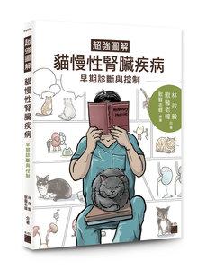 超強圖解 貓慢性腎臟疾病早期診斷與控制-cover