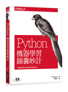 Python 機器學習錦囊妙計 (Machine Learning with Python Cookbook)-cover