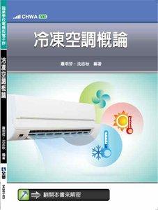 冷凍空調概論, 4/e-cover