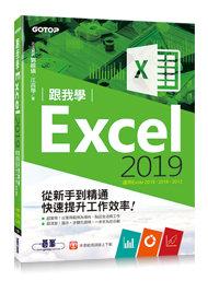 跟我學 Excel 2019 從新手到精通快速提升工作效率 (適用Excel 2019~2013)-cover