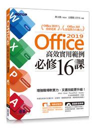 Office 2019 高效實用範例必修16課 (附418分鐘影音教學/範例檔)-cover