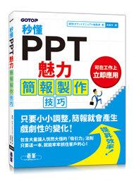 秒懂 PPT 魅力簡報製作技巧