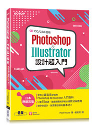 Photoshop & Illustrator 設計超入門 (CC/CS6適用)-cover