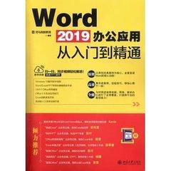 Word 2019辦公應用從入門到精通-cover
