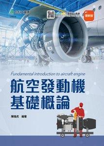 航空發動機基礎概論 - 最新版-cover