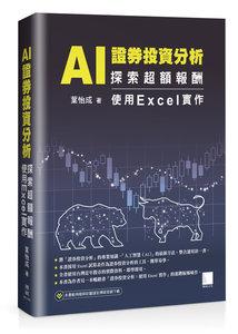 AI 證券投資分析:探索超額報酬 ─ 使用 Excel 實作-cover