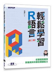 輕鬆學習 R語言 -- 從基礎到應用,掌握資料科學的關鍵能力, 2/e-cover