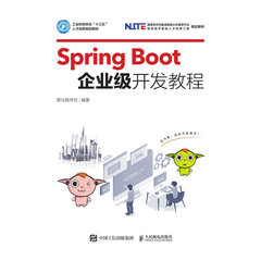 Spring Boot 企業級開發教程-cover