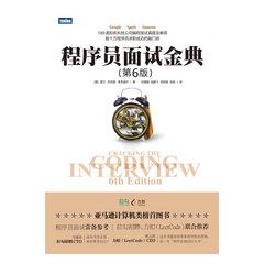 程序員面試金典, 6/e-cover