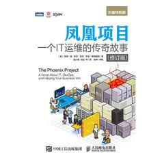 鳳凰項目 一個IT運維的傳奇故事 修訂版-cover
