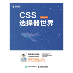 CSS選擇器世界