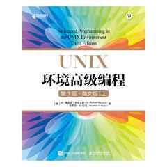 UNIX環境高級編程 第3版 英文版 上下冊