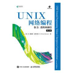 UNIX網絡編程 捲2 進程間通信 第2版-cover