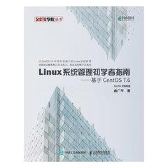 Linux系統管理初學者指南 基於CentOS 7.6-cover