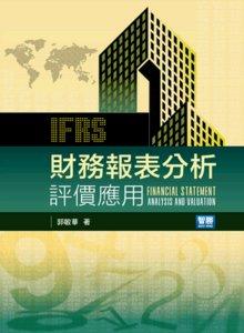 財務報表分析:評價應用, 5/e (適用:  大學.研究人員.實務界)-cover