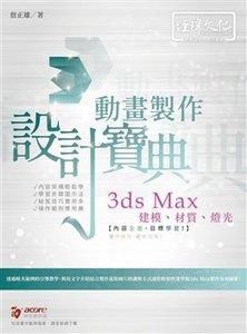 3ds Max 建模、材質、燈光、動畫製作設計寶典-cover