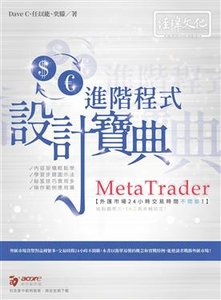 MetaTrader 進階程式設計寶典 -cover