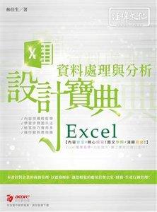 Excel 資料處理與分析設計寶典 -cover