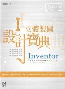 Inventor 立體製圖設計寶典 -cover