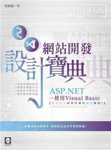 ASP.NET 網站開發設計寶典 : 使用 Visual Basic-cover
