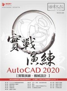 AutoCAD 2020 實戰演練 : 機械設計-cover