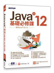 Java SE 12基礎必修課(適用Java 12~10,涵蓋OCJP與MTA Java國際認證)-cover