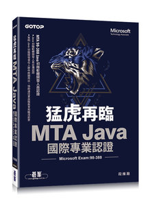 猛虎再臨!MTA Java 國際專業認證 (Microsoft Exam:98-388)-cover
