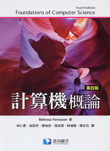計算機概論, 4/e (Forouzan: Foundations of Computer Science, 4/e)-cover
