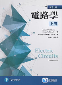 電路學 (上), 11/e (Nilsson: Electric Circuits, 11/e)-cover