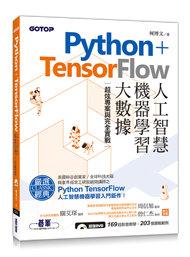 Python + TensorFlow 人工智慧、機器學習、大數據|超炫專案與完全實戰-cover