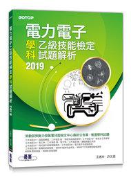 電力電子乙級技能檢定學科試題解析 2019-cover