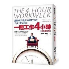 一週工作4小時:擺脫朝九晚五的窮忙生活,晉身「新富族」!【全新增訂版】-cover