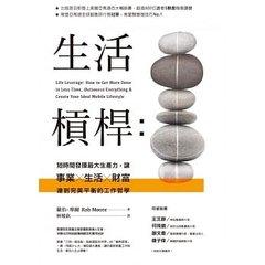 生活槓桿:短時間發揮最大生產力,讓事業、生活、財富達到完美平衡的工作哲學-cover