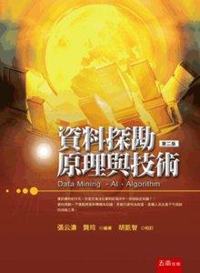資料探勘原理與技術, 2/e-cover