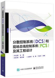 分散控制系統(DCS)和現場總線控制系統(FCS)及其工程設計-cover