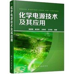 化學電源技術及其應用-cover