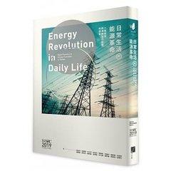 日常生活的能源革命:八個臺灣能源轉型先驅者的故事-cover