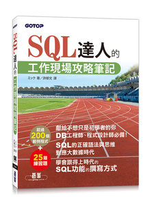 SQL 達人的工作現場攻略筆記-cover